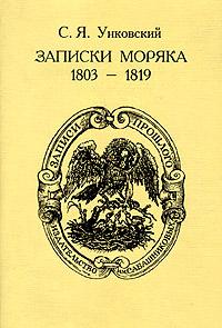 Записки моряка. 1803-1819