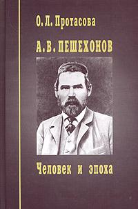 А. В. Пешехонов. Человек и эпоха