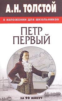 """А. Н. Толстой в изложении для школьников. """"Петр Первый"""""""