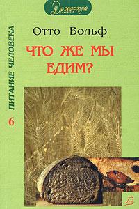 Что же мы едим? Практический взгляд на питание с точки зрения духовной науки