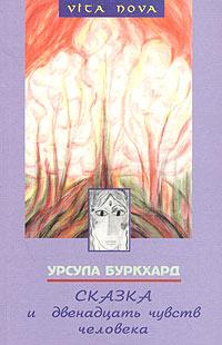 Сказка и двенадцать чувств человека