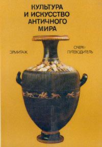 Культура и искусство античного мира