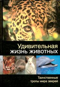 Удивительная жизнь животных