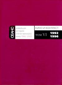 Новейшая история отечественного кино. 1986-2000. В 7 томах. Часть 2. Кино и контекст. Том 6. 1992-1996