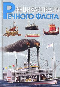 Энциклопедия речного флота ( 5-17-023407-4, 5-89173-247-5 )
