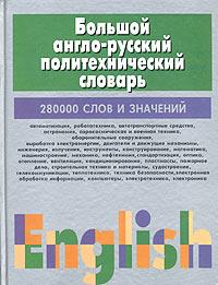 Большой англо-русский политехнический словарь. В 2 томах. Том 1 ( 985-13-2241-5 )