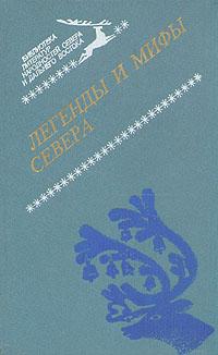 Легенды и мифы Севера12296407В сборник вошли мифы, легенды, сказки, предания народов Севера и Дальнего Востока, собранные учеными-фольклористами и писателями на побережье Ледовитого океана, в колымской тундре, на Новой Земле, в низовьях Оби и Енисея. Мифы, сказания чукчей, саами, ульчей, нанайцев и других малых народов отражают их поэтический взгляд на мир, мечты о счастливой доле. Легенды и мифы Севера - первое столь полное издание, представляющее широкому читателю богатое устное творчество малых народов нашей страны.