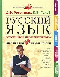 Русский язык. Готовимся без репетитора. Упражнения и комментарии
