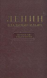 Владимир Ильич Ленин. Краткая биография