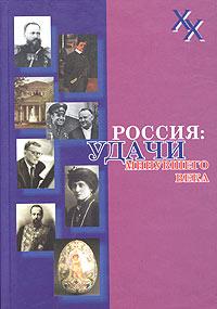 Россия: удачи минувшего века