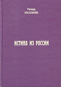 Истина из России. Ричард Косолапов