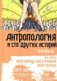 Антропология и сто других историй
