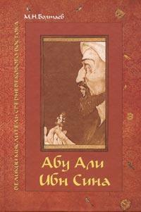 Абу Али ибн Сина - великий мыслитель, ученый энциклопедист средневекового Востока. М. И. Болтаев