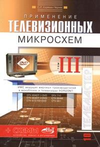 Применение телевизионных микросхем. Том 3 (+ схемы)