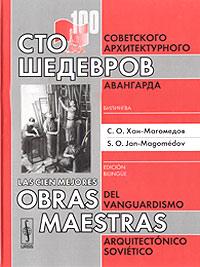 Сто шедевров советского архитектурного авангарда: билингва / Las cien mejores obras maestras del vanguardismo arquitectonico sovietic: edition bilingue