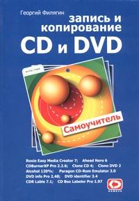 Запись и копирование CD и DVD. Самоучитель