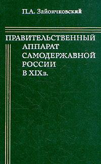 Правительственный аппарат самодержавной России в XIX в