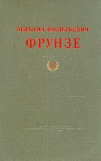 Михаил Васильевич Фрунзе. Полководческая деятельность