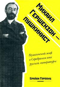 Михаил Гершензон - пушкинист. Пушкинский миф в Серебряном веке русской литературы