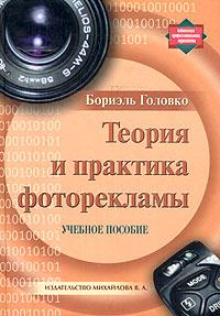 Теория и практика фоторекламы