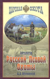 Антология русской псовой охоты ( 5-98435-198-6 )