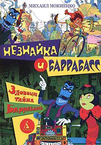 Незнайка и Баррабасс. Зловещая тайна Баррабасса12296407Читайте книгу и смотрите мультипликационный фильм Незнайка и Баррабасс! Оказывается, рядом с нами живут удивительные маленькие человечки! У них есть свои маленькие города, машины, самолеты. Но в этом маленьком мире появляется ужасный злодей Баррабасс, и тут у Незнайки и его друзей начинаются такие приключения - только держись! Кража из музея, похищения, таинственное изобретение ужасного Баррабасса - вот с чем столкнулись маленькие человечки. И они не струсили!