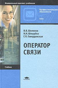 Оператор связи