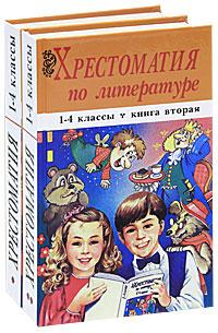 Хрестоматия по литературе. 1-4 классы (комплект из 2 книг)