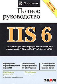 IIS 6. Полное руководство