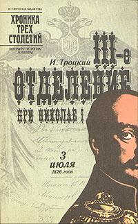 III-е отделение при Николае I