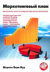 Маркетинговый план. Практическое руководство по разработке