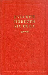 Русские повести XIX века (70 - 90-х годов). В двух томах. Том 2