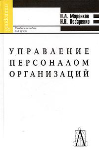 Управление персоналом организаций. Н. Л. Маренков, Н. Н. Косаренко