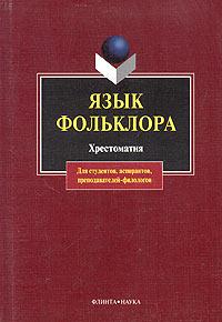 Язык фольклора. Хрестоматия ( 5-89349-706-6, 5-02-033137-6 )