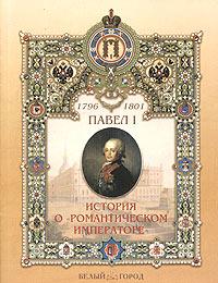 Павел I (1754-1801). История о