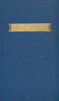 С. Маршак. Стихи, сказки, переводы. В двух книгах. Книга 1. Стихи, сказки