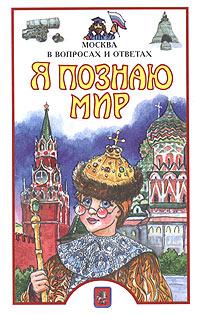 Я познаю мир. Москва в вопросах и ответах