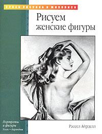 Рисуем женские фигуры