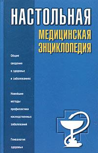 Настольная медицинская энциклопедия ( 0-9639154-3-6, 5-17-026811-4 )