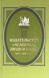 Издательство Academia: люди и книги. 1921-1938-1991