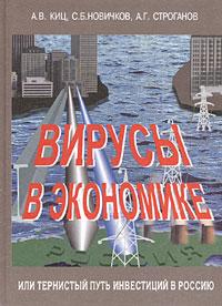 Вирусы в экономике, или Тернистый путь инвестиций в Россию
