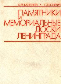 Памятники и мемориальные доски Ленинграда. Б. Н. Калинин, П. П. Юревич