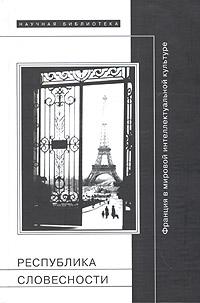 Республика словесности. Франция в мировой интеллектуальной культуре