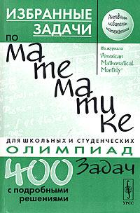 """Избранные задачи по математике из журнала """"American Mathematical Monthly"""""""