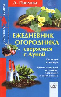 Ежедневник огородника на 2004 год. Сверяемся с Луной