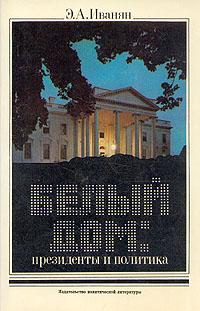 Белый дом. Президенты и политика