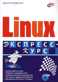 Linux (+ CD-ROM) ( 5-94157-548-3 )