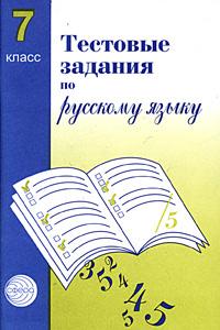 Тестовые задания для проверки знаний учащихся по русскому языку. 7 класс