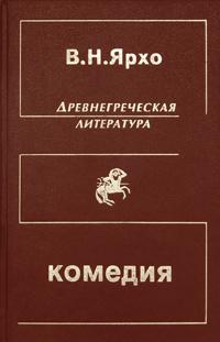Греческая и греко-римская комедия