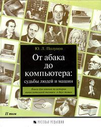 От абака до компьютера: судьбы людей и машин. Книга для чтения по истории вычислительной техники в двух томах. Том 2